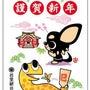 2013謹賀新年!