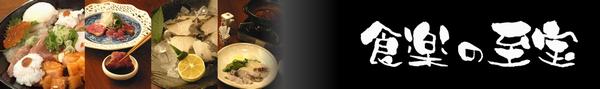 ◆ Katの食楽ブログ ◆-食楽の至宝