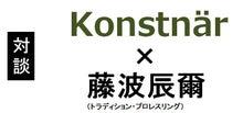 $新潟で建築パースを制作するコンストナーのブログ(アーキトレンドZ)