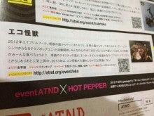 セツ オフィシャルブログ 「エコ怪獣」 Powered by Ameba