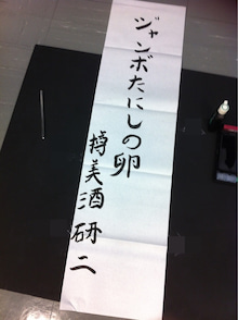 $ゴールデンボンバー 樽美酒研二オフィシャルブログ「オバマブログ」Powered by Ameba-IMG_2518.jpg