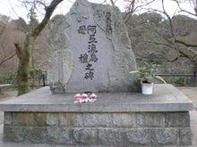 夫婦世界旅行-妻編-アテルイ・モレの碑