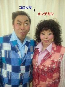 「七コロび八起き」コロッケ揚げたてブログ Powered by Ameba-2012122312470000.jpg