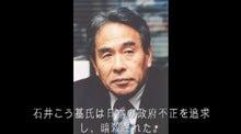 ベガのブログ-石井紘基氏