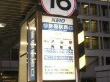あゆ好き2号のあゆバカ日記-新宿西口からスタート