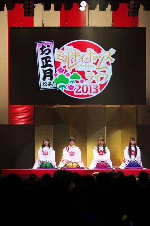 お正月だよミルキィホームズライブ!! | 橘田いずみ ...