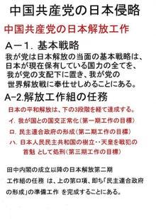 $日本人の進路-中国共産党の日本解放工作