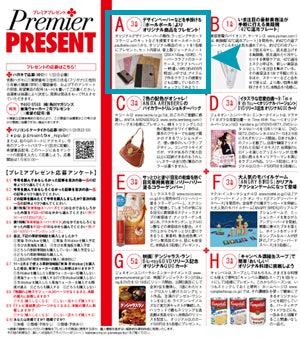 東海Walker (ウォーカー) 2013年 1/22号<br /> Premier PRESENT(プレミアプレゼント)/P96
