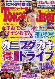 東海Walker (ウォーカー) 2013年 1/22号年