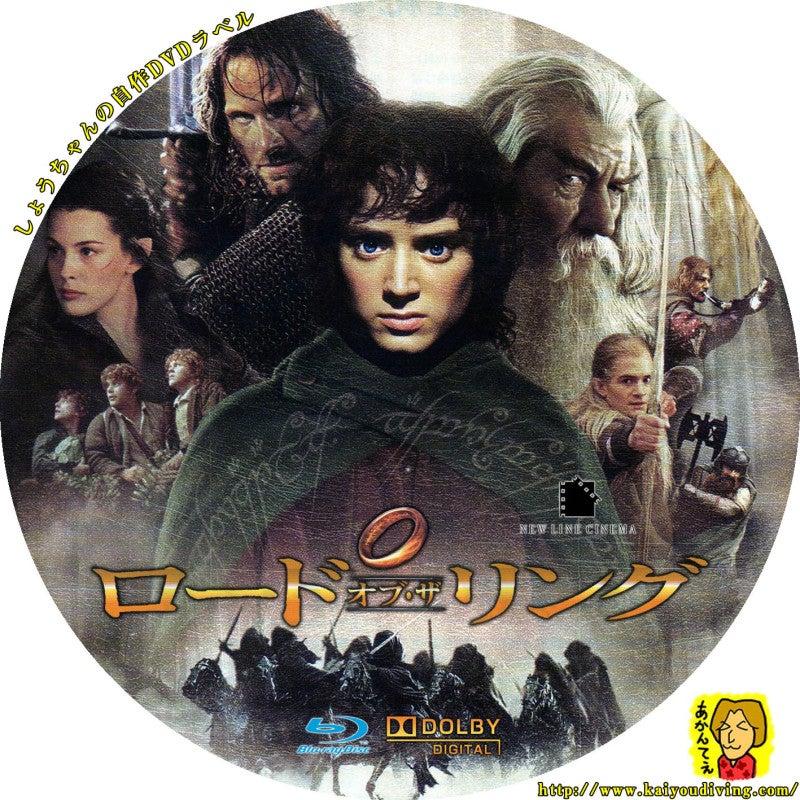 しょうちゃんの自作Blu-rayラベルロード・オブ・ザ・リング