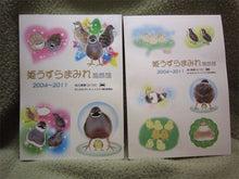 絵日記ブログ・姫うずらまみれ-姫うずらまみれ総集編 表紙・裏表紙