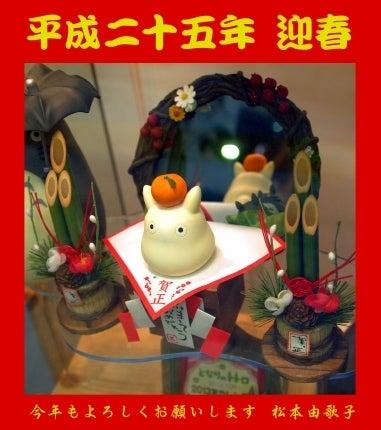 ON THE STREET CORNER   インディーズ取材日記-小トトロ 鏡餅 正月