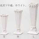 カトルタワーCL-810S (1コ入り) 【花器】【花瓶】【コンポート】【花資材】【花材】【フラワーベース】【ポット】【陶器】【松村工芸】