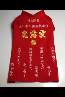 ドッグカフェ&オリジナルウェアー    ★プチ ダックチュッ★