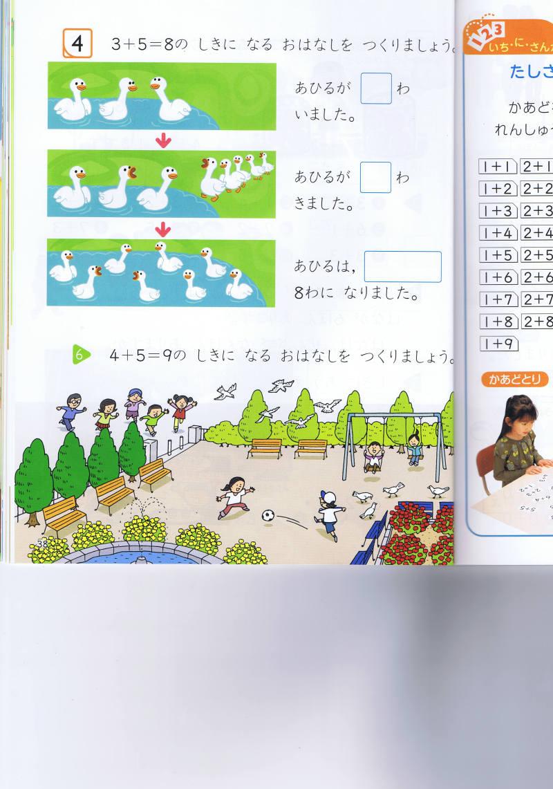 日本文教出版38頁