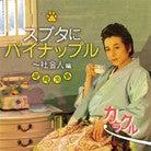 TakahashiNaozumiStaffのブログ-盛岡冷麺ジャケット