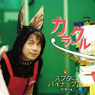 TakahashiNaozumiStaffのブログ-市村景虎ジャケット