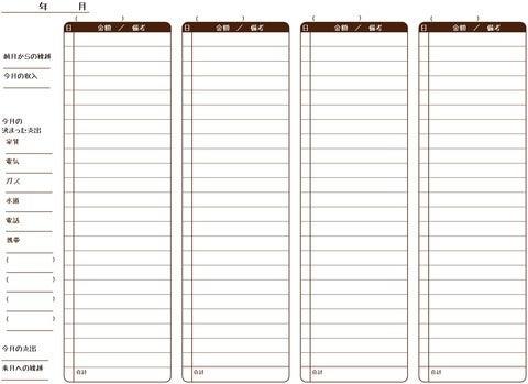 A5版システム手帳のリフィル ... : マス計算 : すべての講義