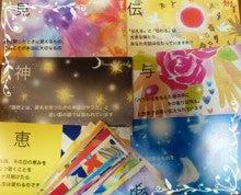江戸川区葛西パステル和アートおうち教室♪幸せカードセラピー♪