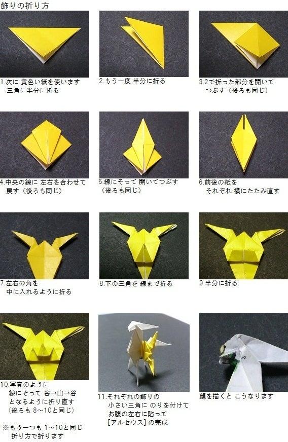 すべての折り紙 折り紙 折り方 ポケモン : ... の折り方|折り紙でフィギュア