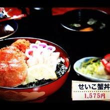 せいこ蟹丼1(雨上がり食楽部)