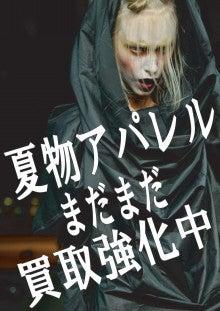 closet child vivienne総合ブログ