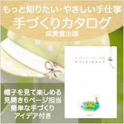 雑貨女子の為の帽子屋さん*Lemon Lime Fish*-手づくりのカタログ180