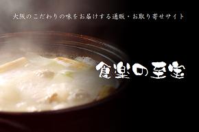 【食楽の至宝】バナー