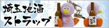埼玉地酒応援団のブログ-地酒コバトンストラップバナー