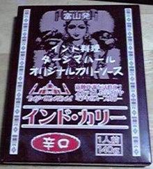 映画熱 ~since 2005~-カレー