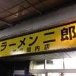 二郎 横浜関内店