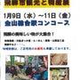 飛騨市観光物産展