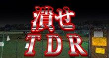 田んぼ de ドッグラン - TDR  での黒柴バロンの飼い主とのトラブル