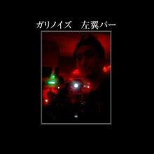 $ザ・リターン・オブ・ザ・ガリノイズ・ミュージック