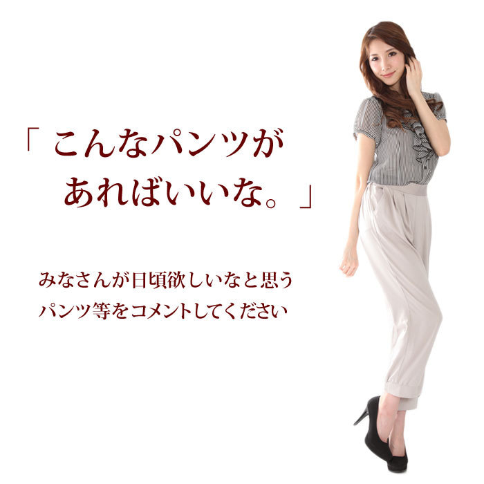 女性のためのパンツ専門店パンツコンシェルジュ(Pants Concierge)しらゆり-こんなパンツがあればいいな。