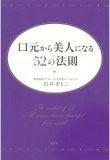 石井さとこの美歯道&ミス・ユニバース日本代表的な美歯づくり Powered by Ameba