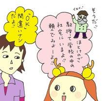 せりちゃん!!-09
