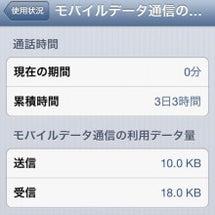 iPhone5のテザ…