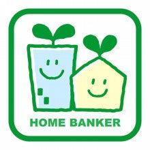 日本初☆ホームバンカーが銀行対策お教えします