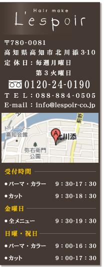 高知市の美容室・ヘアサロン『レスポワール』のブログ
