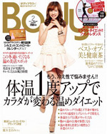 $  Beauty book diary Powered by Ameba-body+