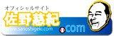 佐野慈紀オフィシャルブログ「佐野慈紀のピッカリブログ」Powered by Ameba-佐野慈紀オフィシャルサイト