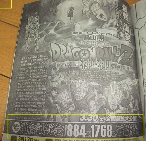 "Official On-Going DBZ 2013 Movie Thread: ""Battle Of Gods"