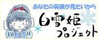 $★今がその時★-白雪姫プロジェクト