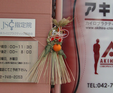 アキヒロ カイロプラクティックのブログ-正月飾り