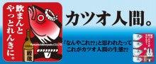 東大バイキングスのブログ モテポインツ!!