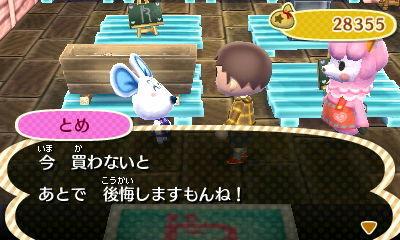 ぶつ森-0108-09