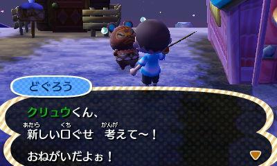 ぶつ森-0108-13