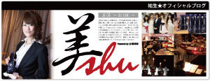 モデルになれる方法教えます!nemo社長本多利也(ほんだとしや)のニーモパパブログ-美酒スキン