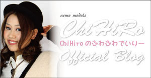 モデルになれる方法教えます!nemo社長本多利也(ほんだとしや)のニーモパパブログ-chihiroスキン